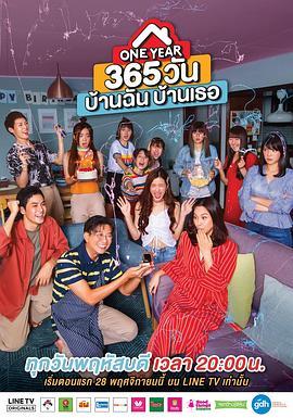 泰剧我家的天使_《一年365天:我的房子 你的家》电视剧全集在线云播放__一年365 ...